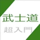 武士道 超入門 icon