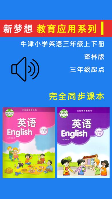 牛津小学英语三年级上下册译林版