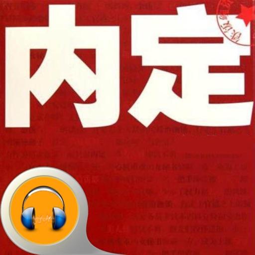 官场小说-内定-有声经典