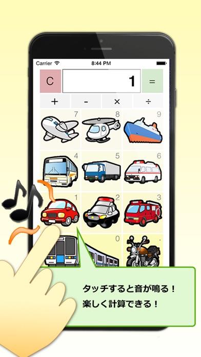 のりもの電卓 -乗り物の音を鳴らして子供と遊べるアプリのおすすめ画像2