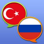 Русско-Турецкий словарь на пк