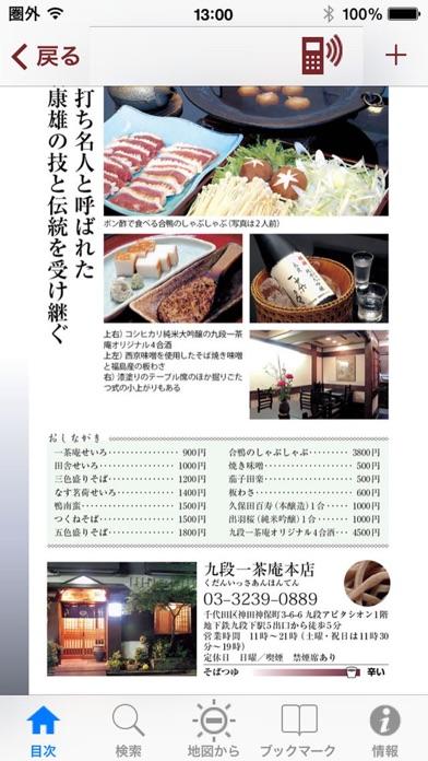 東京五つ星の蕎麦 screenshot1