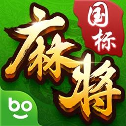 国标麻将(博雅)-专业竞技比赛棋牌游戏