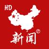 中国新闻 HD Pro - 合成最新消息
