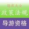 导游资格《旅游政策法规》考试训练题库