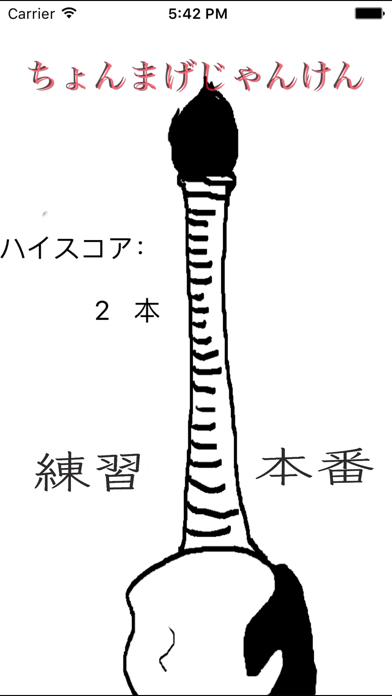 ちょんまげジャンケン ScreenShot0