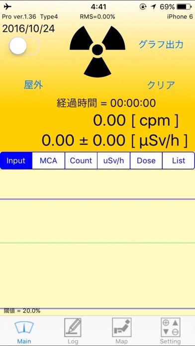 ポケットガイガーPro screenshot1