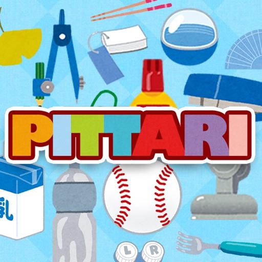 大人がハマる脳トレ パズル!!PITTARI~子供も楽しめる脳トレ パズルゲーム~