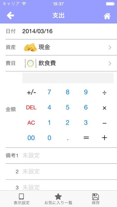 貯まる家計簿 screenshot1