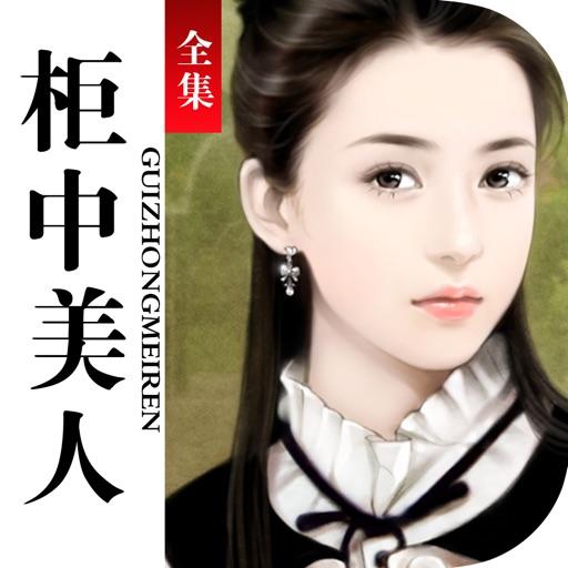 柜中美人:精选热门宫斗奇幻小说