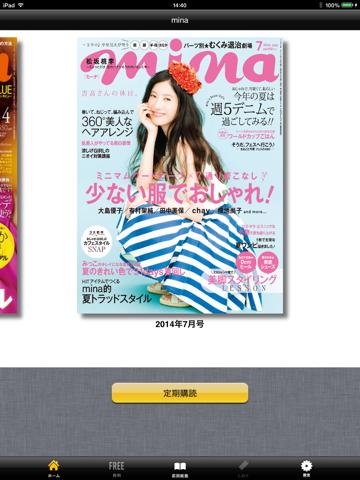 月刊minaのおすすめ画像2