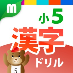The Fifth Year Kanji Learning Drill for iPhone
