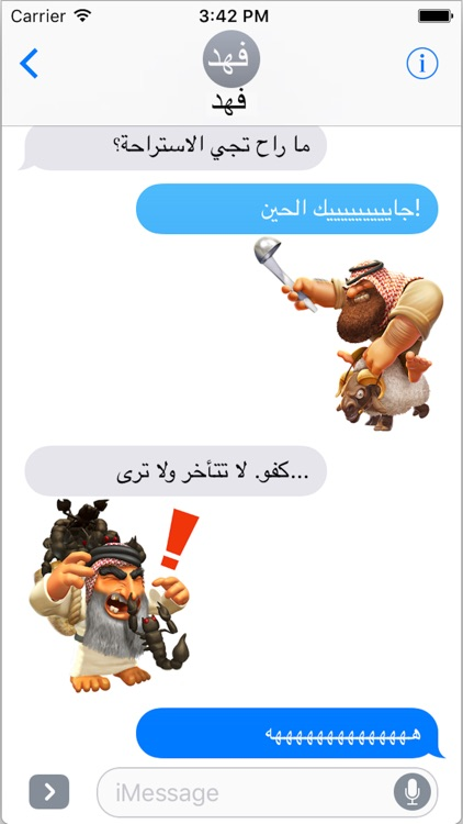 فزعة - ملصقات screenshot-1
