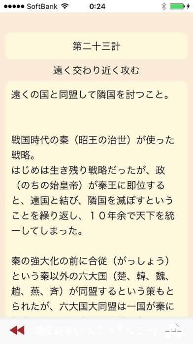 Screenshot for 兵法 三十六計 in Japan App Store