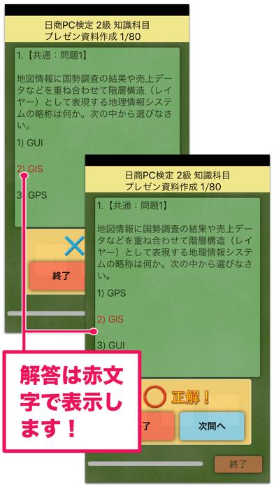 日商PC検定試験 2級 知識科目 プレゼン資料作成 【富士通FOM】のおすすめ画像4