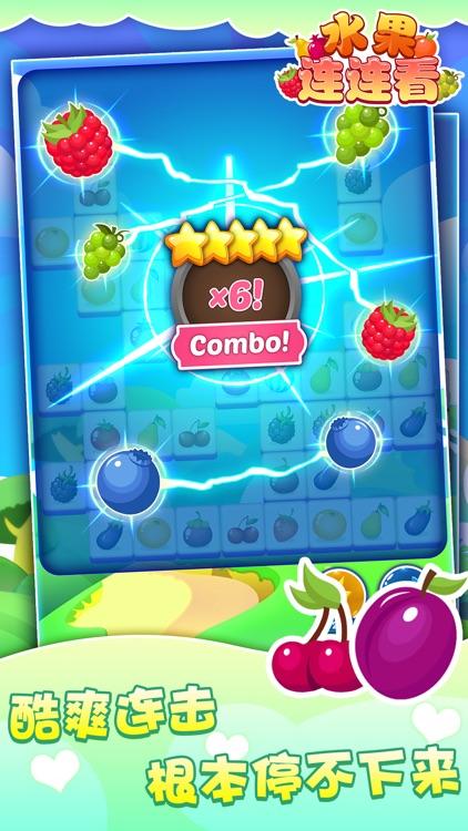 水果连连看—免费经典单机版对对碰 screenshot-3