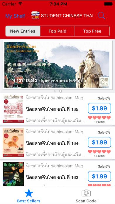 Chinese-Thai screenshot three