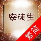安徒生童话集 (繁简) icon