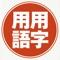三省堂 必携用字用語辞典 第六版