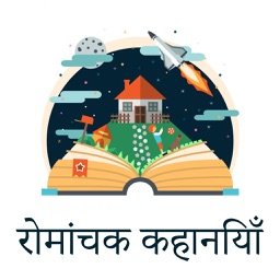 Romanchak Kahaniya - Stories in Hindi