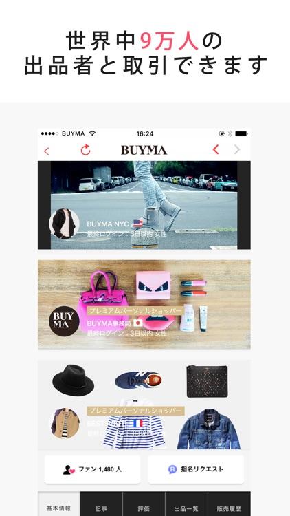 BUYMA(バイマ) - 海外ファッション通販アプリ screenshot-3