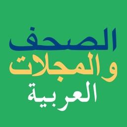 الصحف والمجلات العربية