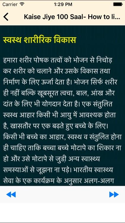 Kaise Jiye 100 Saal- How to live a Long Life Hindi screenshot-3