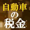 Li Guo - 自動車の税金 アートワーク