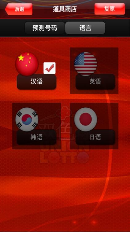 双色球的预测号码 screenshot-4