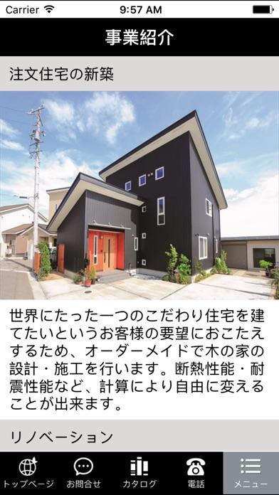 田中建築株式会社のスクリーンショット2