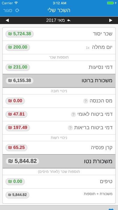השכר שלי Screenshot 4
