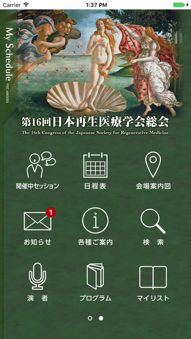 第16回日本再生医療学会総会 My Schedule ScreenShot0