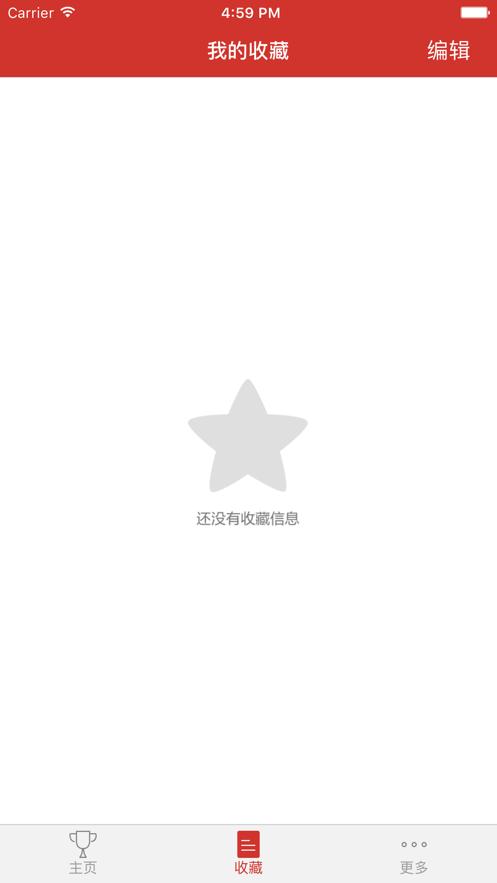 文言文常用汉字字典 App 截图