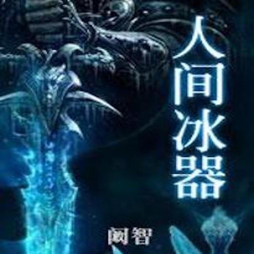 现代科幻武侠:人间冰器【听书】