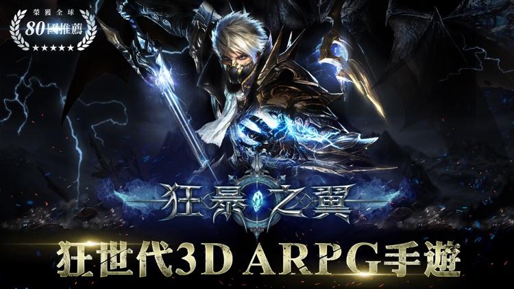 狂暴之翼-狂世代3D頂級ARPG手遊