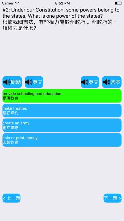 US Citizenship Test Prep Chinese
