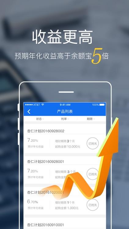 信人在线-安全高收益投资理财平台 screenshot-4