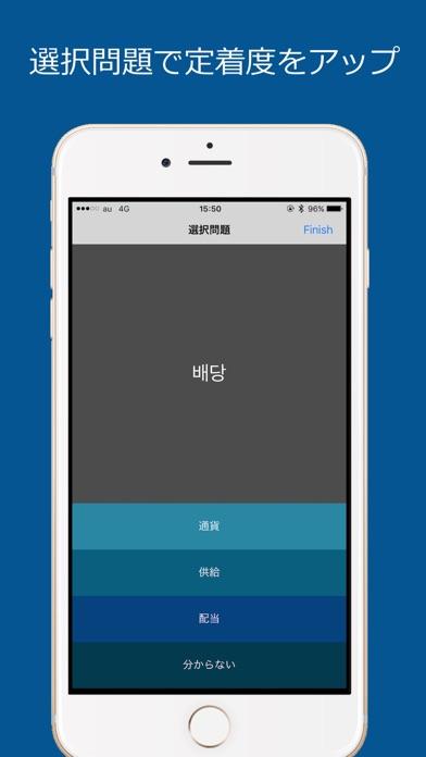 韓国語中級単語 - ハン検・TOPIK 対応 screenshot1