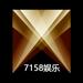 198.7158娱乐