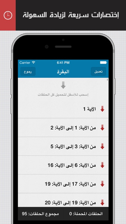 Sharawi - الشعراوي screenshot-2