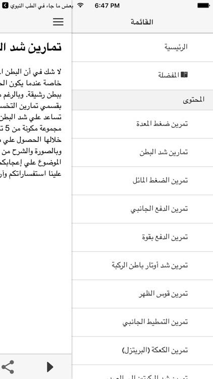 أنواع الرجبم الناجحة screenshot-3