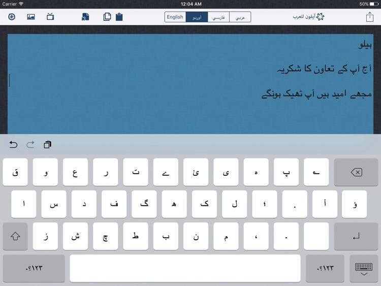 Arabic Keyboard for iPad الكيبورد العربي screenshot-3