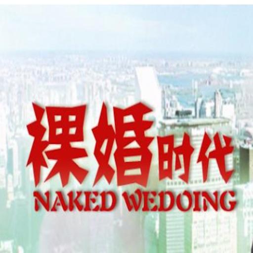 广播剧【裸婚时代】:80后的新结婚时代