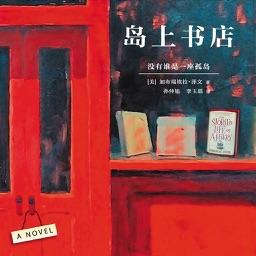 岛上书店-2016畅销图书精选