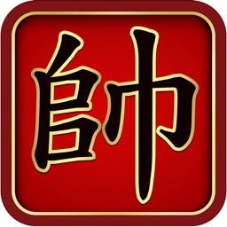 Chinese Chess Pro