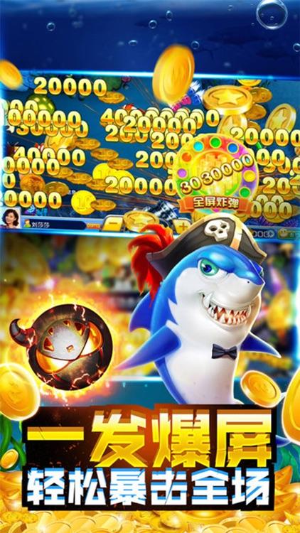 土豪捕鱼-大鱼好打,超好玩的游戏 screenshot-4