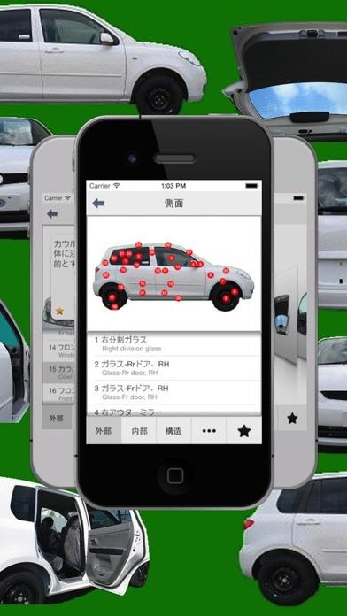 自動車の構造 screenshot1