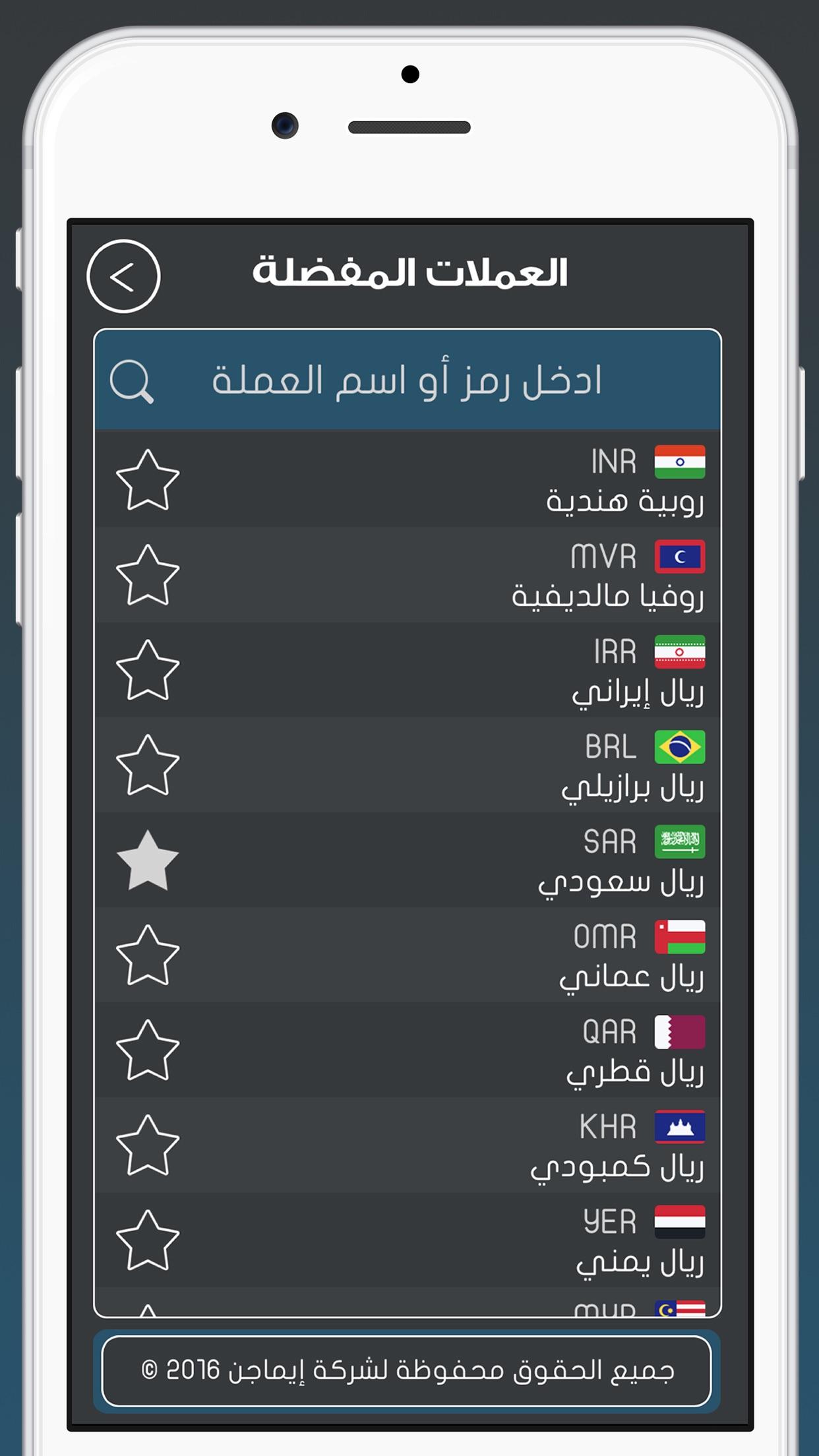 أسعار العملات Screenshot