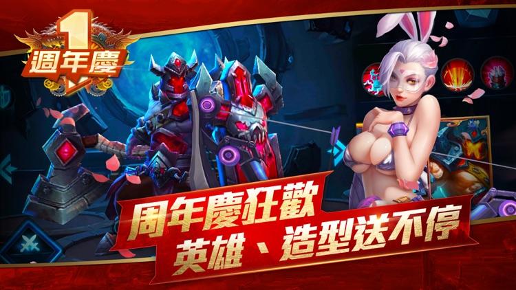 夢三國-全新5v5娛樂模式 screenshot-4