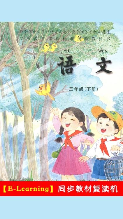 小学语文三年级下册苏教版 -中小学霸口袋学习助手